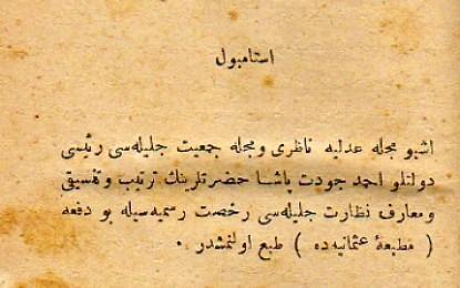 Mexheleja – Kodi Civil Osman dhe trashëgimia juridike osmane  në Shqipërinë e viteve 1912-1929