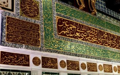 Një vështrim në lidhje me hadithin e dobët