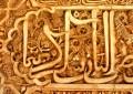 Qasjet estetike në mendimin filozofik mysliman