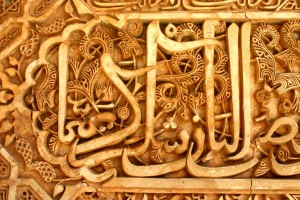 Islamic writing in the Alhambra, Granada, Spain