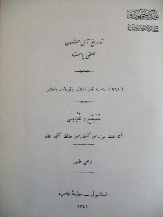 """İşkodralı Lütfî Paşa'nın """"Tevârîh-i Âl-i Osman""""ının Âli Beğ Tarafından H.1341 Tarihinde Yapılan Neşrinin Kapağı"""