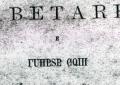 Mësimi i gjuhës shqipe gjatë Rilindjes Kombëtare e deri në fillimin e viteve '20 të shekullit XX